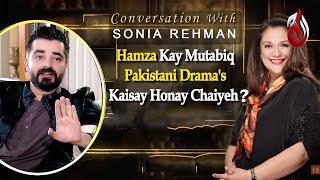 Hamza Kay Mutabiq Pakistani Drama's Kaisay Honay Chaiyeh? | Sonia Rehman | Hamza Ali Abbasi