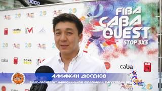 FIBA CABA Quest Stop 3x3 - интервью с вице-президентом НФБ Алимжаном Дюсеновым