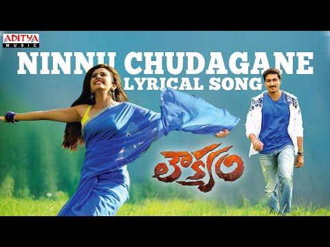 Loukyam Full Songs With Lyrics - Ninnu Chudagane Song - Gopichand, Rakul Preet Singh, Anoop Rubens