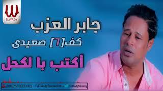 تحميل و مشاهدة Gaber El3azab - Aktb Bl Kohl /جابر العزب _اكتب بالكحل MP3
