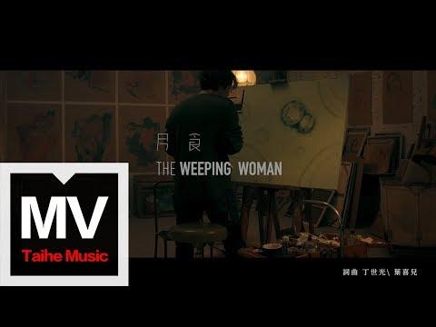 丁世光 Dean Ting【月食 The Weeping Woman】HD 高清官方完整版 MV