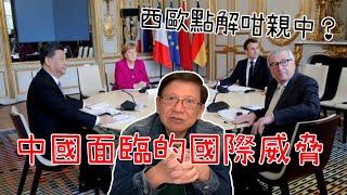 (中文字幕) 中國面臨的國際威脅 西歐點解咁親中?中美關係新冷戰第四講〈蕭若元:理論蕭析〉2020-05-10