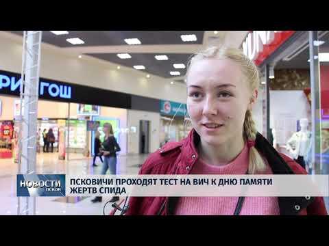 14.05.2019 / Псковичи проходят тест на ВИЧ к дню памяти жертв СПИДа