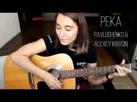 Pikhnova Daria - Река (Pavluchenko & Alexey Krivdin cover)
