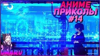 Аниме приколы#14
