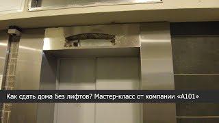 Как сдать дома без лифтов? Мастер-класс от компании А101