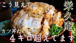 【大食い】栄久庵 かつ丼とうどんがとんでもない事に【デカ盛り】