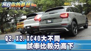 Q2.X2.XC40大不同 試車比較分高下《57夢想街 預約你的夢想 精華篇》20180709