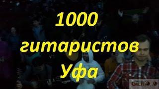 ФлешМоб 1000 гитаристов: первая сходка
