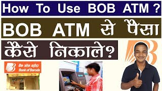 How To Withdrawal Money / Cash From BOB ATM Machine ? BOB ATM Se Paise Kaise Nikale ?