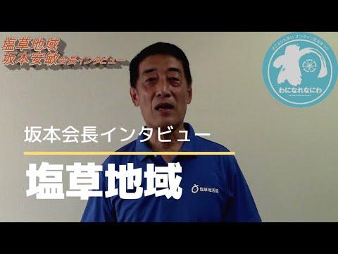 浪速区塩草地域 坂本会長インタビュー