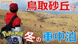 Download Youtube: 鳥取砂丘でポケモンをGETする冬の車中泊【ポケモンGO】