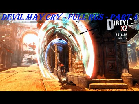 Devil May Cry - FULL RUS - Part 4