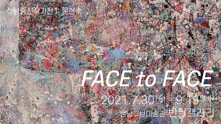 [ARTIST TALK] 2021성남중진작가전1-문현숙: FACE to FACE(썸네일)