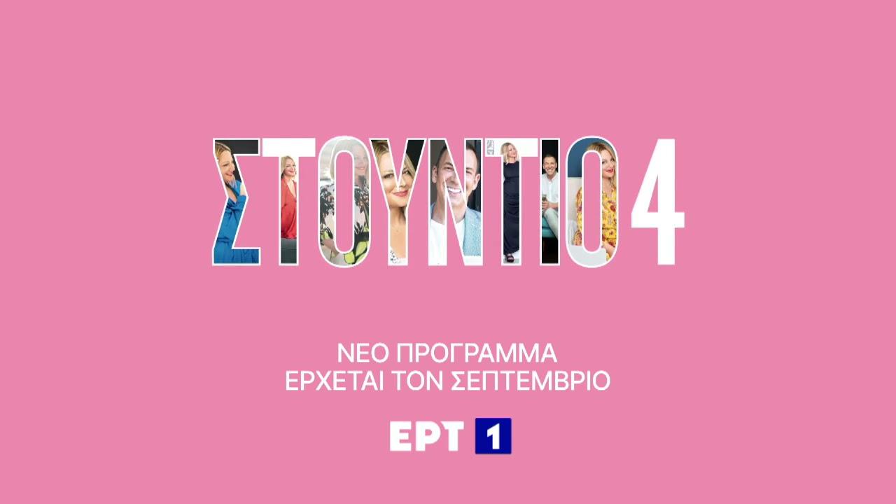Στούντιο 4 | Teaser | ΕΡΤ1