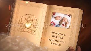 Именное видео поздравление от Деда Мороза 2017 (пример для двоих детей)