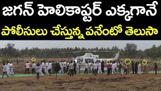 Ys Jagan helicopter Flying | Bhimavaram | సీఎం జగన్ హెలికాప్టర్ ఎక్కగానే