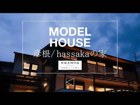 滋賀で家を立てるなら!耐震住宅専門店の楠亀工務店彦根hassakaの家モデルハウス