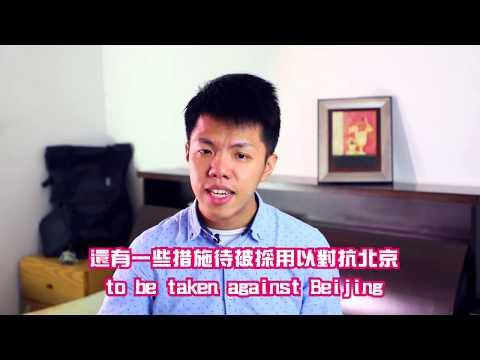 【阿旻祝英台】美國通過香港、維族人權法案 制裁中國惡行