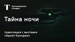 Куинджи Архип Иванович. Лов рыбы на Черном море