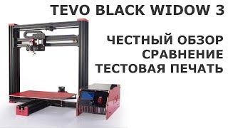 3Д принтер TEVO Black Widow 3 обзор, сборка, печать.