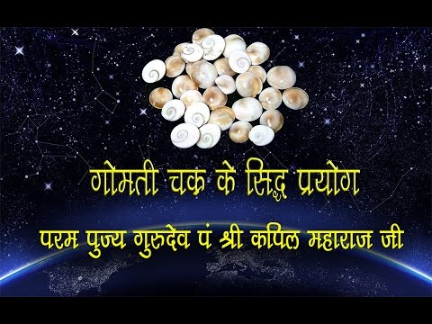 Gomti Chakra ke upaye - गोमती चक्र के उपाये