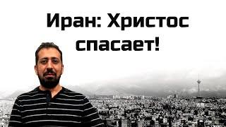 Иран: Христос спасает!