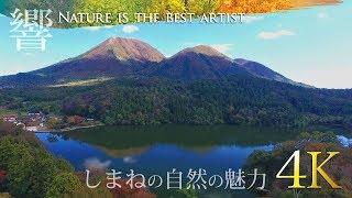 響 : Nature is the Best Artist - しまねの自然の魅力