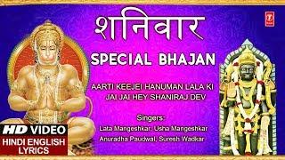 शनिवार Special हनुमानजी की आरती, Hanuman Aarti, Jai Jai Hey Shaniraj Dev,Hanuman Bhajan Shani Bhajan