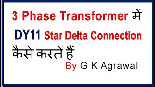 Star Delta connections in 3 phase transformer, in Hindi