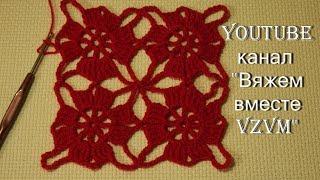 Как соединить мотивы крючком видео Вариант1. 3 способа Урок 65   How to join crochet motifs