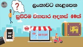 40 Great Business Ideas To Start In Sri Lanka (2020)