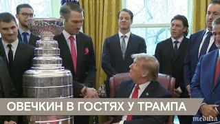 Александр Овечкин в гостях у Дональда Трампа в Белом доме