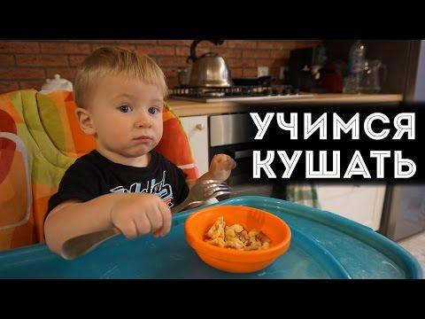 Как научить кушать самостоятельно | Наш опыт