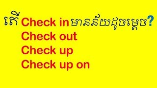 Phrasal Verb | Check in Check out Check up Check up on | study English Khmer