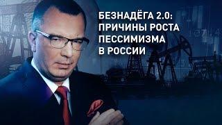 Безнадёга 2.0: причины роста пессимизма в России
