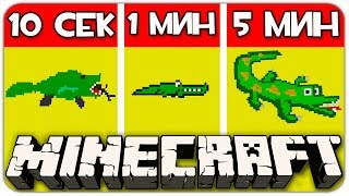 РИСУЕМ КРОКОДИЛА ЗА 10 СЕКУНД / 1 МИНУТУ / 5 МИНУТ В МАЙНКРАФТЕ   Minecraft Битва Художников