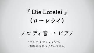 彩城先生の課題曲レッスン〜Die Lorelei メロディの確認用〜のサムネイル