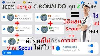 pesdb 2019 ronaldo - मुफ्त ऑनलाइन वीडियो
