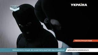 Хто найчастіше стає жертвою крадіїв | Головна тема