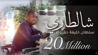 تحميل و مشاهدة شالطاري | سلطان خليفه (حقروص) 2019 MP3