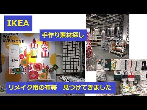 IKEA YPPERLIGキャリーバッグ等 リメイク用買い物 イッペルリグ 祝 長久手オープン