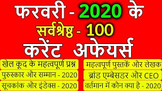 Current Affairs February 2020 | February full month current affairs 2020 in hindi | Gk for next exam