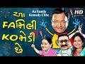 Download Video Aa Family Komedy Chhe | Superhit Gujarati Comedy Natak Full 2016 | Sanjay Goradia | Jagesh Mukati