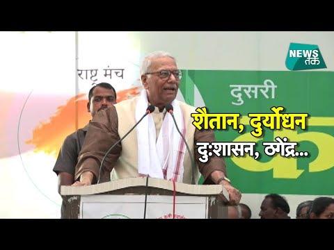PM मोदी की नकल उतारी, मोदी-शाह पर जमकर बरसे यशवंत सिन्हा EXCLUSIVE | News Tak