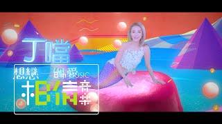 Della 丁噹 [ 想戀一個愛Give Me One Love ] Official Music Video - 三立華劇「大人情歌」片頭曲
