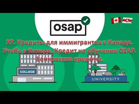 Обучение и переквалификация в Канаде. Гранты и кредиты на учебу для иммигрантов. Программа OSAP.