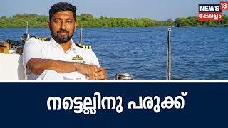 Good Morning Keralam: അഭിലാഷ് ടോമിക്ക് നട്ടെല്ലിനു പരുക്ക്; ചികിത്സയ്ക്ക് മൗറീഷ്യസിലേക്ക് മറ്റും