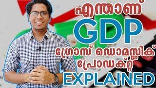 ശരിക്കും എന്താണ് GDP? Gross Domestic Product ഏറ്റവും എളുപ്പത്തിൽ മനസിലാക്കാം Explained Malayalam