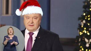 Новогоднее обращение Петра Порошенко (2017)